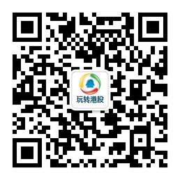 """腾讯港股官方微信""""玩转港股""""火爆上线"""
